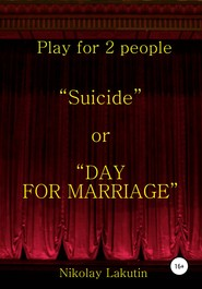 Suicide or DAY FOR MARRIAGE. Play for 2 people