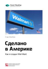 Ключевые идеи книги: Сделано в Америке. Как я создал Wal-Mart. Сэм Уолтон