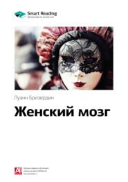 Ключевые идеи книги: Женский мозг. Луанн Бризердин