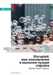 Ключевые идеи книги: Disrupted: мои злоключения в мыльном пузыре стартапа. Дэниел (Дэн) Лайонс