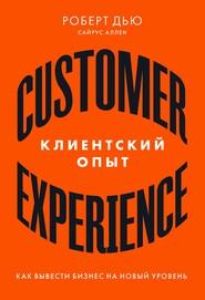 Клиентский опыт. Как вывести бизнес на новый уровень