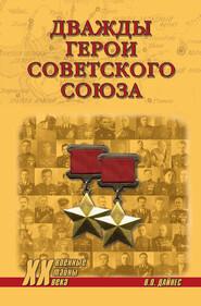 Дважды Герои Советского Союза