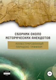 Сборник околоисторических анекдотов, или Иллюстрированный парадокс Тиффани
