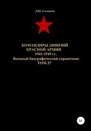 Командиры дивизий Красной Армии 1941-1945 гг. Том 37
