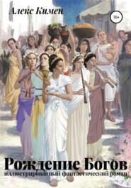 Рождение богов I. Иллюстрированный роман