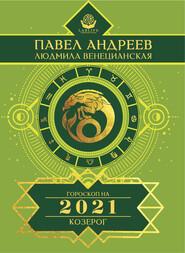 Козерог. Гороскоп 2021
