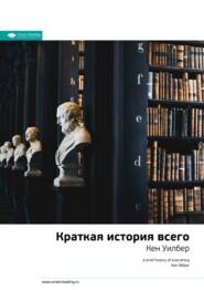 Ключевые идеи книги: Краткая история всего. Кен Уилбер