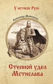 Степной удел Мстислава