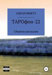 ТАРОфон-22. Сборник рассказов