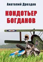 Кондотьер Богданов