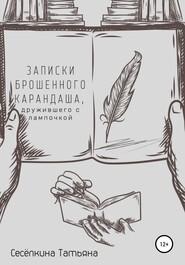 Записки брошенного карандаша, дружившего с лампочкой