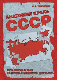 Анатомия краха СССР. Кто, когда и как разрушил великую державу