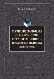 Муниципальные выборы в РФ: организационно-правовые основы