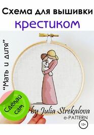 «Мать и дитя» схема вышивки крестиком