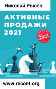 Активные продажи 2021