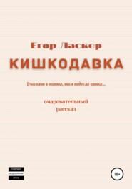 Кишкодавка