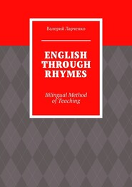 ENGLISH THROUGH RHYMES. Bilingual Method of Teaching
