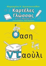 Καρτέλες Γλώσσας. από τη Μαργαρίτα