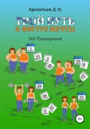«365 тренировок». Твой путь к идеальной фигуре