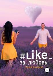 #Like_за_любовь