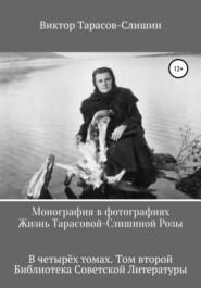 Монография в фотографиях. Жизнь Тарасовой-Слишиной Розы. В четырёх томах. Том второй