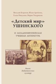 «Детский мир» Ушинского и западноевропейская учебная литература. Диалог дидактических культур