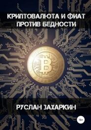 Криптовалюта и фиат против бедности