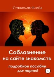 Соблазнение на сайте знакомств