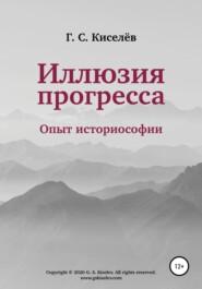 Иллюзия прогресса: опыт историософии