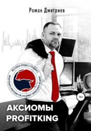 Аксиомы ProfitKing