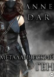 Металлический Ген