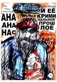 Ана Ананас и её криминальное прошлое