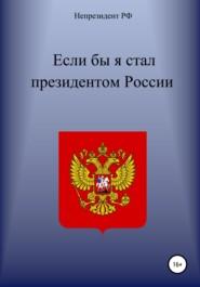 Если бы я стал президентом России