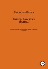 Гитлер, Баксков и другие… Книга первая