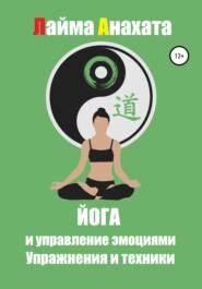 Йога и управление эмоциями. Упражнения и техники