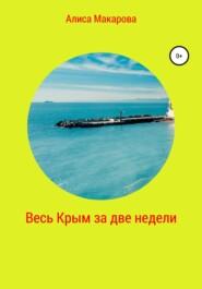 Весь Крым за две недели