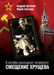 В октябре шестьдесят четвертого. Смещение Хрущева