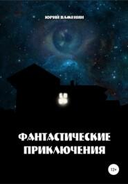 Фантастические приключения