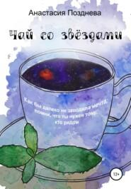 Чай со звёздами
