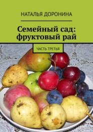 Семейный сад: фруктовыйрай. Потрудам иплоды