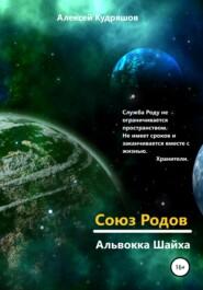 Союз Родов. 4.11 Альвокка Шайха