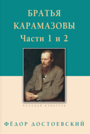 Братья Карамазовы. Роман в четырех частях с эпилогом. Части 1, 2