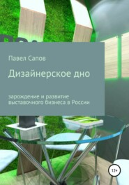 Дизайнерское дно: зарождение и развитие выставочного бизнеса в России