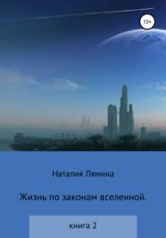 Жизнь по законам вселенной. Книга вторая