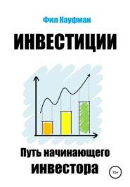 Инвестиции. Путь начинающего инвестора