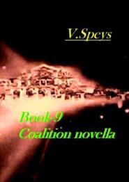 Book-9. Coalition, novella
