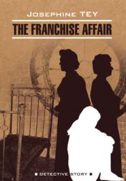 Загадочные события во Франчесе \/ The Franchise Affair