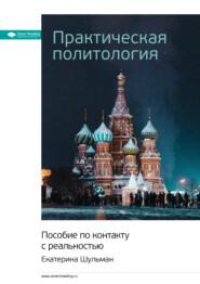 Ключевые идеи книги: Практическая политология. Пособие по контакту с реальностью. Екатерина Шульман