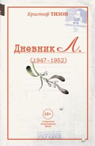 Дневник Л. (1947–1952)