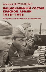 Национальный состав Красной армии. 1918–1945. Историко-статистическое исследование